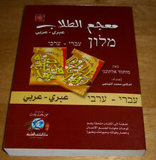 Hebrew- Arabic Dictionary First Printing 2002