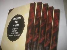 5 book Set MEORAH SHEL TORAH on the Torah מאורה של תורה ה' כרכים by S Yerushalmi
