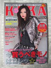KERA MAGAZINE VOL. 123 OCT 2008 JROCK JAPAN EMO VISUAL KEI COSPLAY LOLITA
