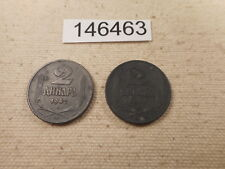 Lot - Two (2) 1942 Serbia 2 Dinara German Occupied - Raw Album Coins - # 146463