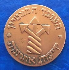Israel Yedioth Ahronoth Newspaper Award to Outstanding Employee 40mm Old Medal