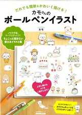 Kamo's Easy Kawaii Illustration Book - Japanese Craft Book SP2