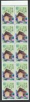 Japan stamps 1994 SC#Z145a Haiku, Store house of Poet Issa Pane of 10, mint, NH