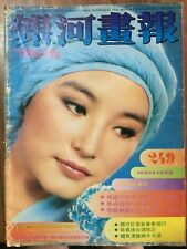 1977 Hong Kong Milky Way Movies/Celebrities Magazine vol. 249