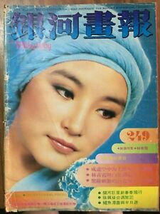 1977 Hong Kong Milky Way Movies/Celebrities Magazine vol. 249