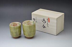 Moonlight Flower: Pair of Large & Small Tea Cups (Handmade in Kyoto, Japan)
