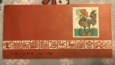 China Stamp T-58 (t58) SB-3, 1981 Year of the Rooster, Zodiac Booklet