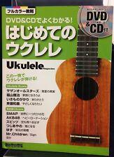 First time ukulele (with Dvd, Cd) (ukulele · magazine) Seiji Katsu Pb Ln 181018