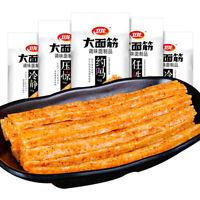 65g/bag*10bags Chinese Snack Hotstrip Hot Gluten Weilong Latiao 卫龙大面筋 辣条零食
