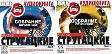 Братья Стругацкие А.Н. и Б.Н. Собрание сочинений Аудиокниги 24 CD МР3