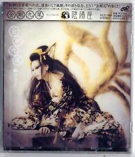 ONMYO-ZA ONMYOUZA-KONGO KYUBI-JAPAN CD G50