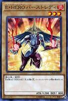 Yu-Gi-Oh! Rare New  Japan DT06-JP008  Elemental HERO Stratos