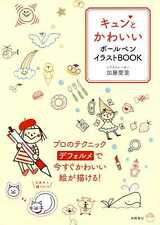 Cute Illustrations with Ball Point Pens - Japanese Book SP1