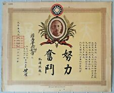 CHINA Japan war award fatherland diploma Sun Yat-Sen to women candidate 1938 WW2