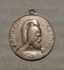 New listing 1960 Legendary Vardan Mamikonyan Armenia Hero Avarayr Battle Medallion