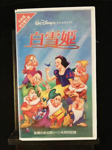Snow White and the Seven Dwarfs - Japanese Dub version - Disney VHS
