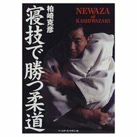 Judo Book Grappling Ground Work Newaza Kashiwazaki