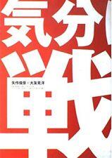 Toshihiko Yahagi x Katsuhiro Otomo manga: Kibun wa mou Sensou Japan comic