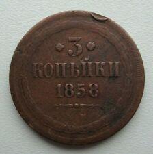 Russia 3 Kopeks 1858 Alexander II Copper Coin Si