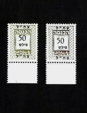 RRR 1967-73 ISRAEL REVENUES 50 FILS STAMPS X2 DIFFERENT POSITION OF 50+COLORS