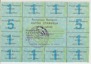 Belarus 20 Rubles 1991 Pick A1 UNC