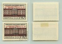 Russia USSR 1969 SC 3572 Z 3648 MNH and used . rta1938