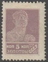 Russia 1924 Mi 246IA, perforation 14 1/4 : 14 3/4, MLH OG