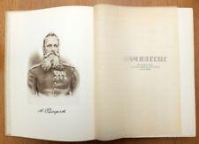 1948 Soviet Russian LACPLESIS Latvian National Epic Poem BIG SIZE ALBUM BOOK