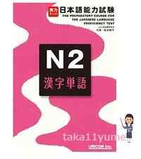 Preparatory course for the Japanese Proficiency N2 Kanji Tango JLPT Vocabulary