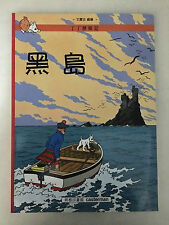 L'ile Noire, Tintin en chinois, Edition Hongkong, 2009
