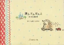 ERASER STAMP STORY BOOK - Japanese Craft Book