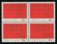 China stamps 1968 W8 Lin Biao inscription 4Blk