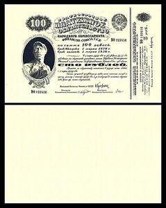 Rusia -  2x 100 Gold Ruble - Edición 1928 - 1929 - Reproducción - 16