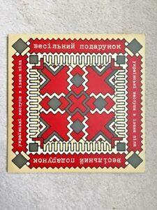 "THE WEDDING PRESENT 1988 10"" LP UK Near Mint Condition Ukranians John Peel"