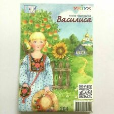 5.71 in VASILISA Paper Doll Russian Traditional Folk Costumes