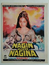 OLD BOLLYWOOD MOVIE PRESS BOOK- NAGIN AUR NAGINA /AMBIKA MADHAVI