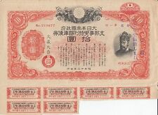 Japan China incident special treasury bond with coupons 10 yen 1938 SB 966 WW2