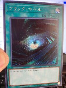 YUGIOH WP01-JP003 Black Hole Secret Rare January2020,20th ANNIVERSARY