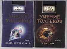 Теун Марез Учение Толтеков (best of vol.1-2)Russian THEUN MARES Toltec Teachings