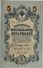 More details for 1909 imperial russia / 5 ruble banknote  ya - 170
