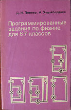 1985 RUSSIAN Study Tutorial PHYSICS Book Of Problems For 6-7 Class SCHOOL Guide