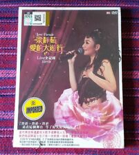 Fish Leong ( 梁靜茹 ) ~ 梁靜茹 愛的大遊行 Live 全紀錄 ( Taiwan Press ) DVD