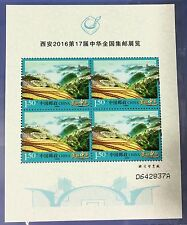 China Stamp 2016 17th All-China Philately Exhibition R32 Beautiful China M/S MNH