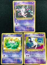 Promo Mew,etc. EX Japanese Pokemon Card SEE OTHER AUCTION B07