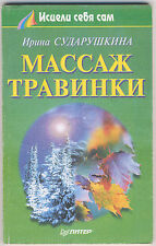2000 THE ART & SECRETS OF MASSAGE due to Seasons of the Year Russian Textbook