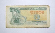 3 Karbovantsa (Coupon) UKRAINIAN PAPER MONEY 1991 UKRAINE