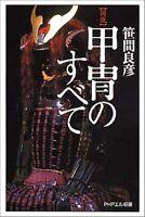 Used Japanese Samurai Armor Comprehensive Yoroi Kabuto Katchuu Japanese Book