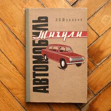 VAZ-ZHIGULI - 2101. RUSSIAN USSR BOOK. 1972