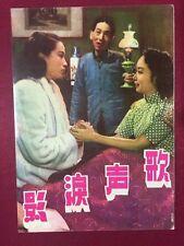 歌聲淚影 50吳楚帆 紅線女 Hong Kong Chinese movie synopsis booklet Ng Cho Fan Hung Sin Nui
