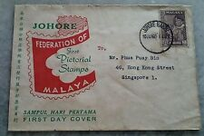 1960 Malaya Johor Johore 1st Pictorial Stamps 1v FDC 柔佛第一次发行风景邮票首日封